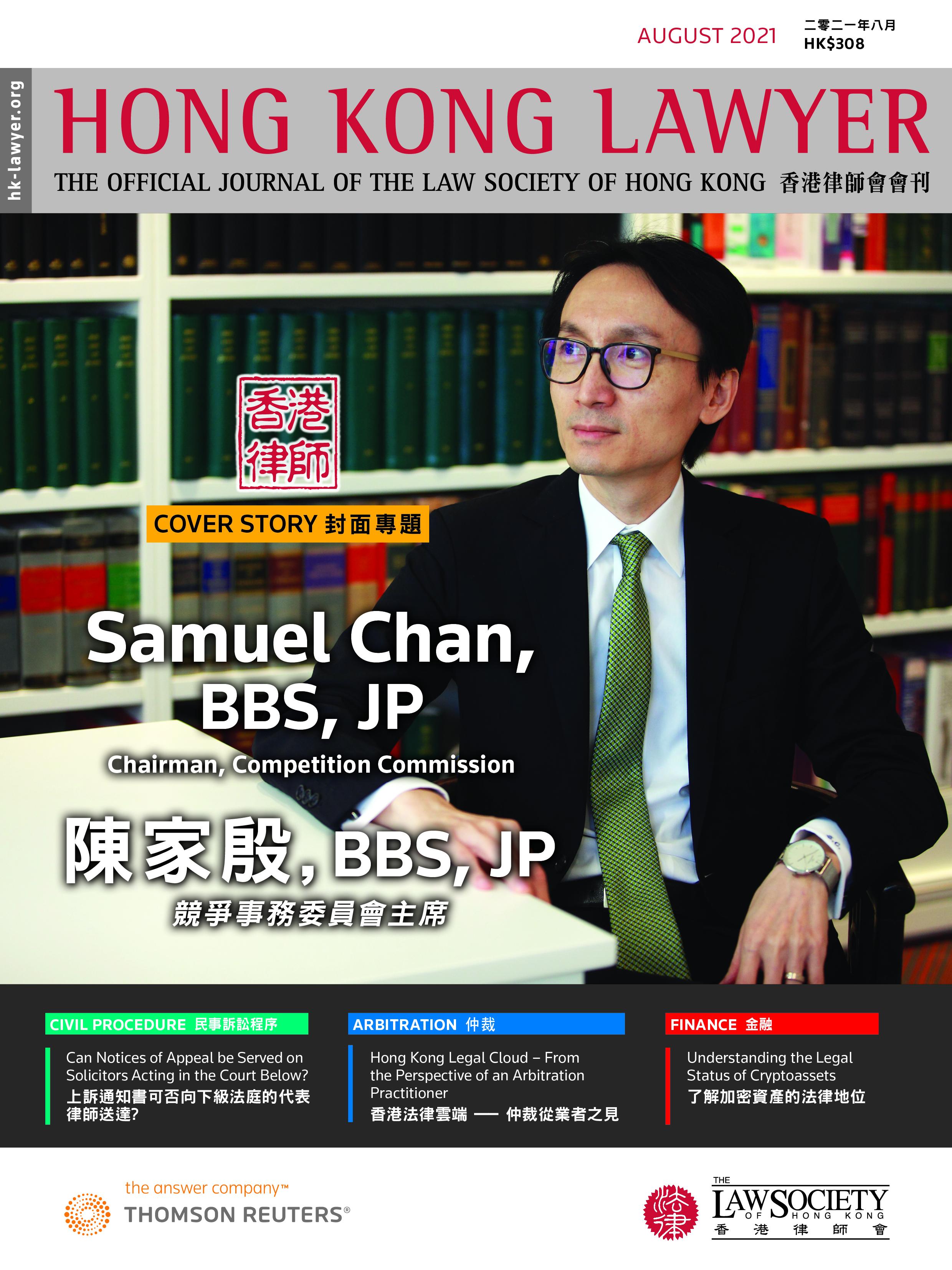 hong kong lawyer journal